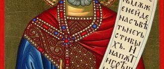 Икона царя и пророка Давида