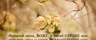 Псалом 138