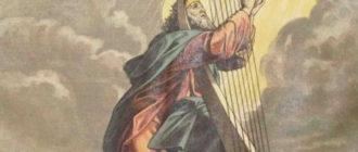 Царь Давид восхваляет Господа