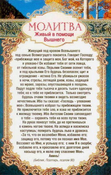 Живые в помощи на русском языке