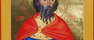 Икона царя Иосия