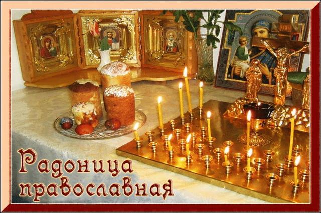 Радоница православная