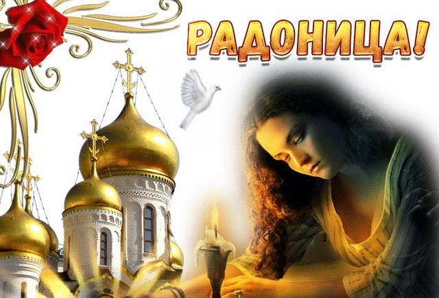 Красивая открытка на Радоницу