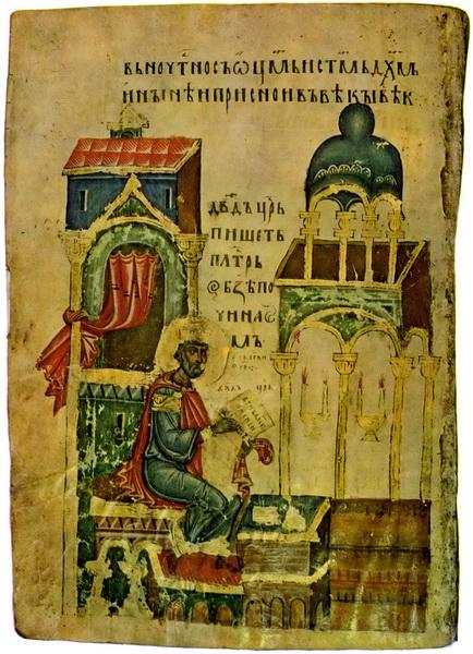 Царь Давид пишет Псалтырь