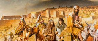 Возвращение иудеев из плена