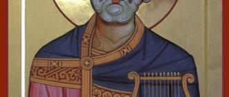 Икона царя Давида