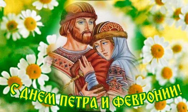 Открытка с Днем Петра и Февронии