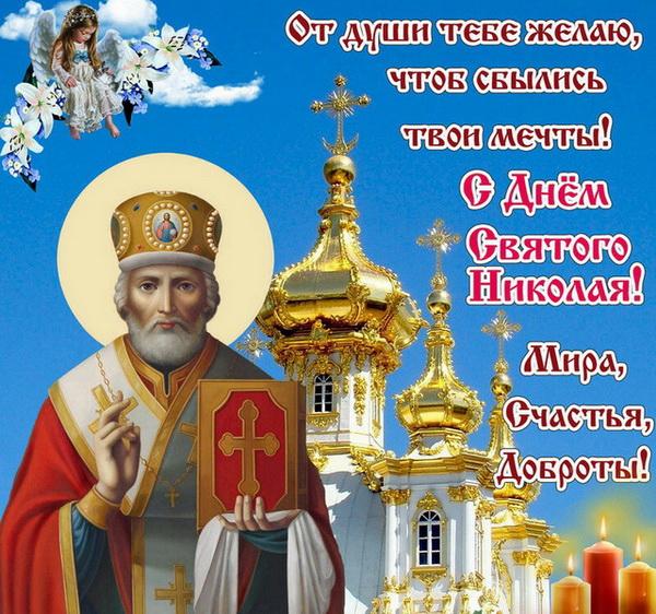 Поздравление с Днем святого Николая