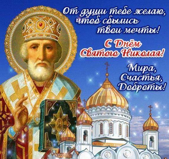 Поздравления с Днем Николая Чудотворца в стихах