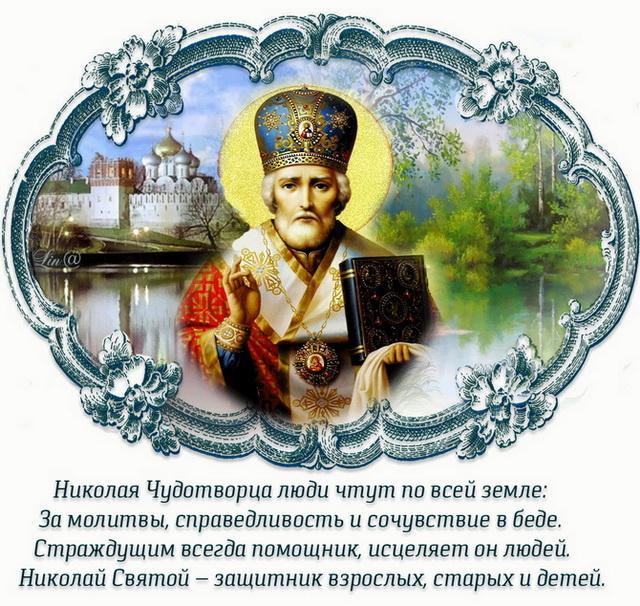 Николай чудотворец поздравления картинка, открытки