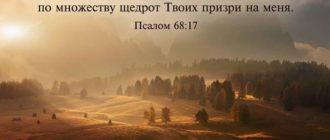 Псалом 68