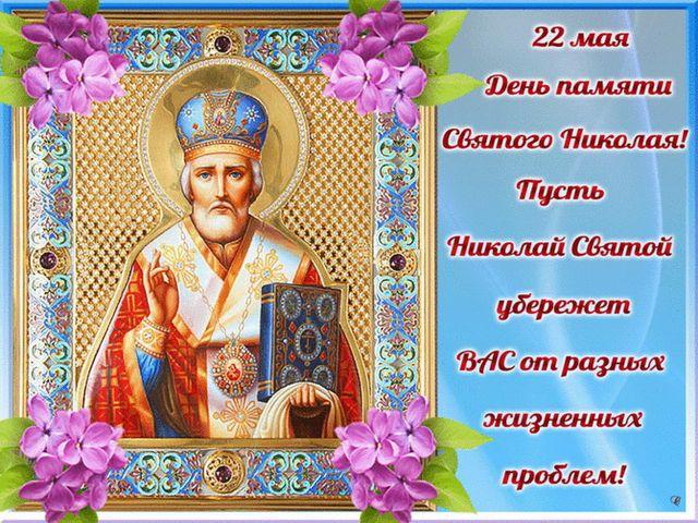 Красивое пожелание на День Николая Чудотворца