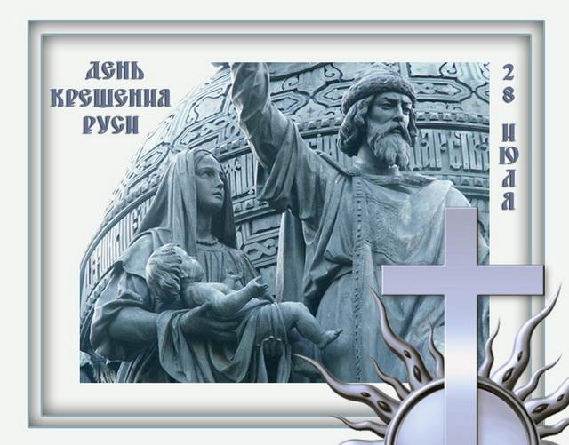 Праздник крещения великой Руси