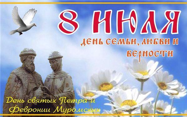 С днем святых Петра и Февронии