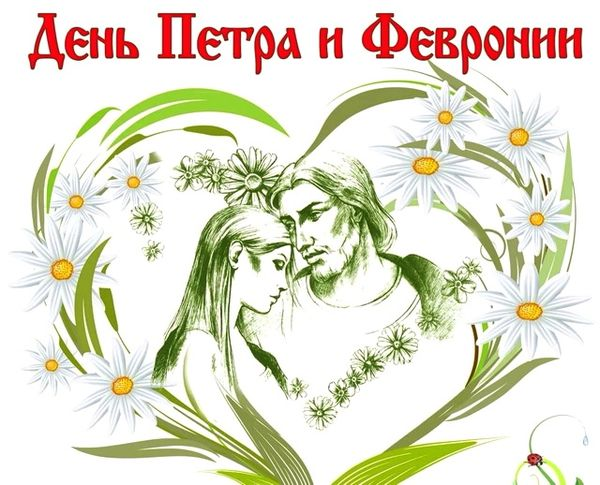 Картинка с Днем Петра и Февронии