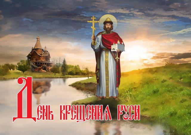 Красивая картинка с Днем крещения Руси