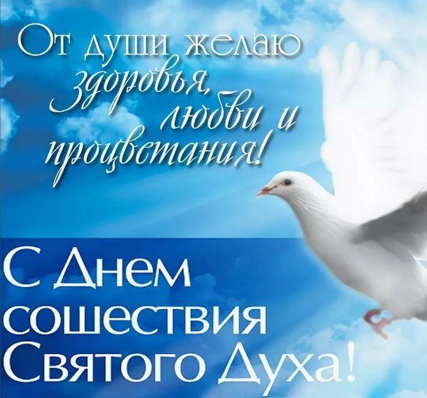 Открытка с Днем сошествия Святого Духа