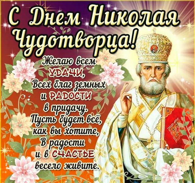 Картинка с Днем Николая Чудотворца
