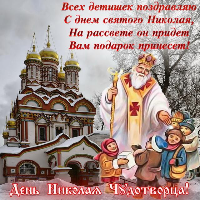 Картинка с пожелание на День Николая Чудотворца