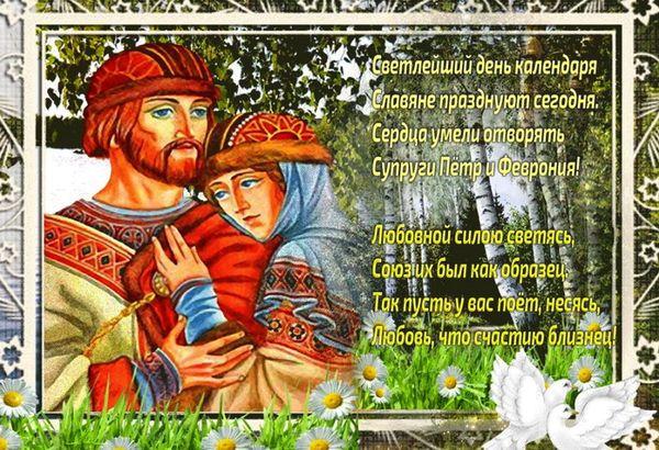 Поздравление на День Петра и Февронии