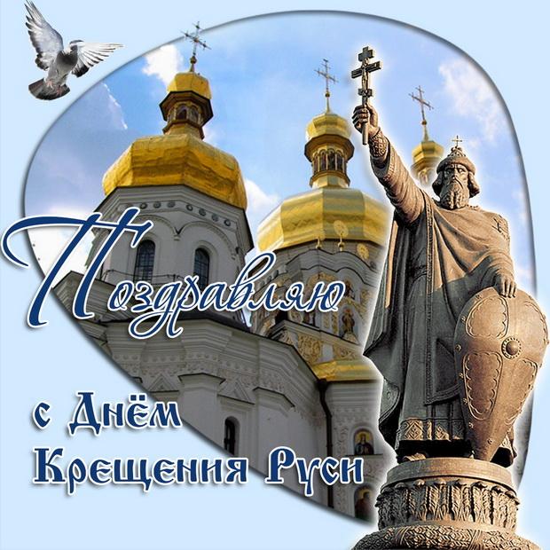 Поздравляю с Днем крещения Руси