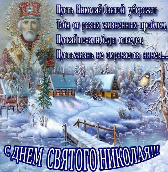 Красивое поздравление на День Святого Николая