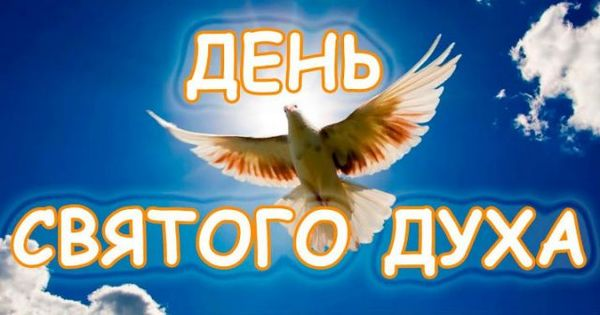 Открытка День Святого Духа