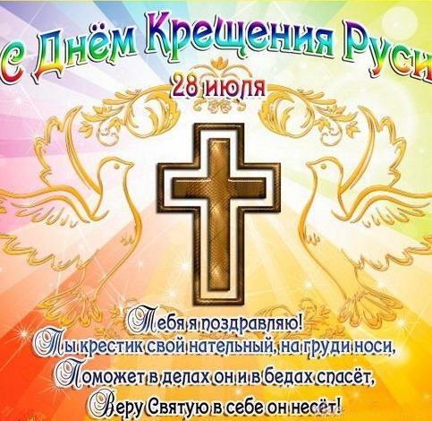 Поздравительный стих на День крещения Руси