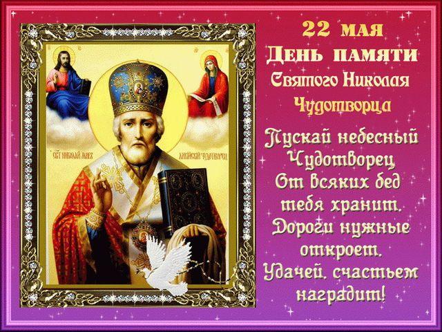 15 - 22 мая - день памяти святого Николая Чудотворца