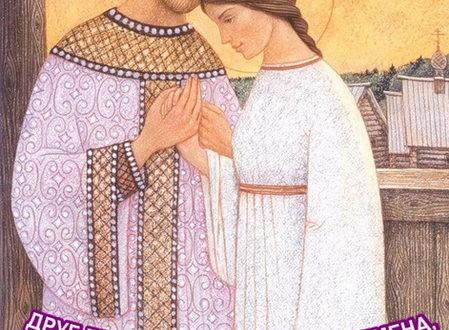 Красивое поздравление на День Петра и Февронии