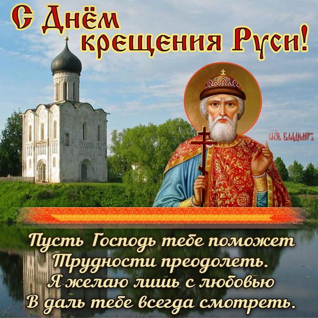 Пожелания в стихах с Днем крещения Руси