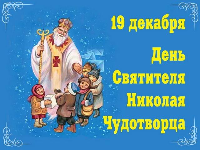Открытка на День Святителя Николая Чудотворца