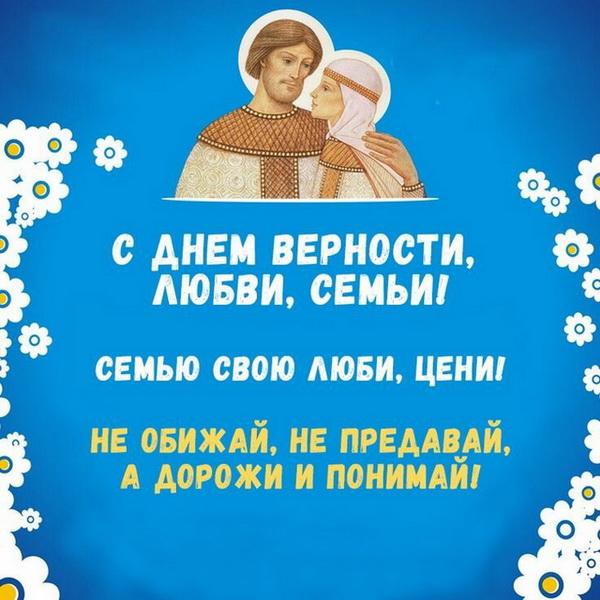 Пожелание на день семьи, любви и верности