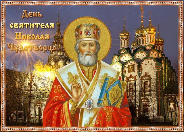 Картинка на День Святителя Николая Чудотворца