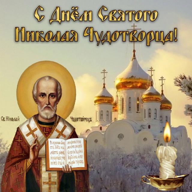 Красивая открытка с Днем Николая Чудотворца