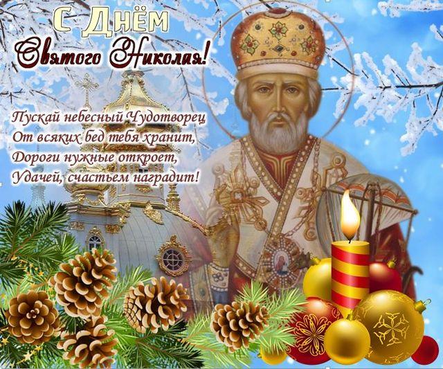 Поздравление в стихах на День святого Николая Угодника