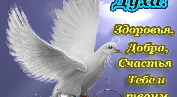 Картинка на День Святого Духа