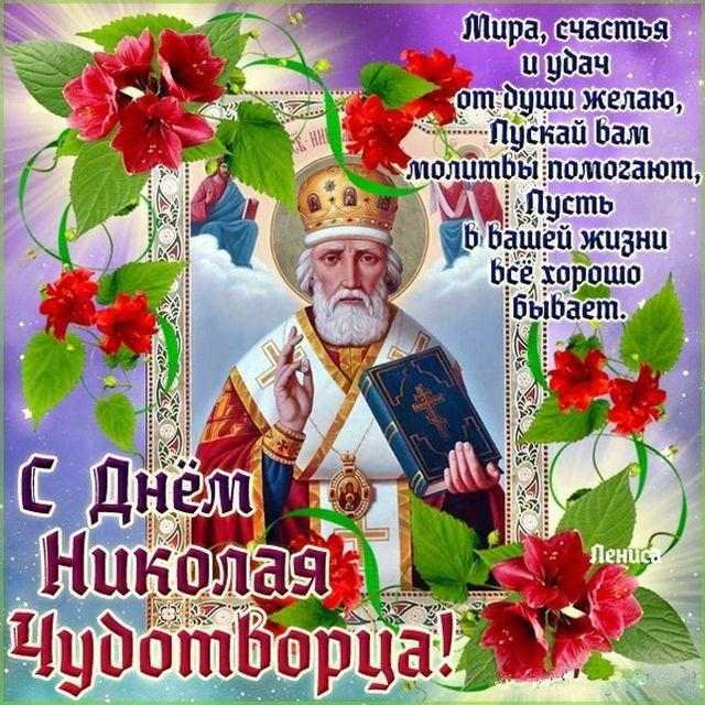 Красивая картинка с Днем Николая Чудотворца