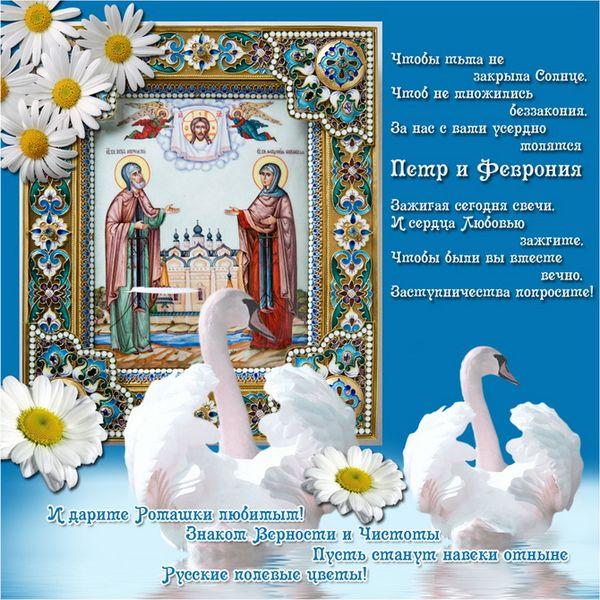Красивая открытка с Днем Петра и Февронии