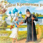 Открытка на День крещения Руси