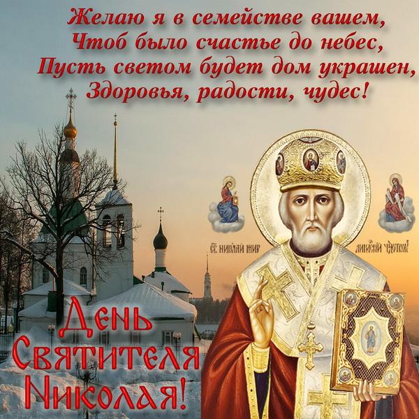 Открытка с пожеланием на День Святителя Николая