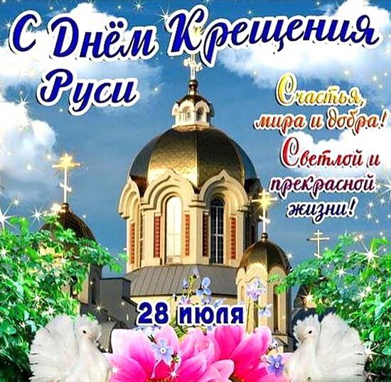 Красивая картинка на День крещения Руси