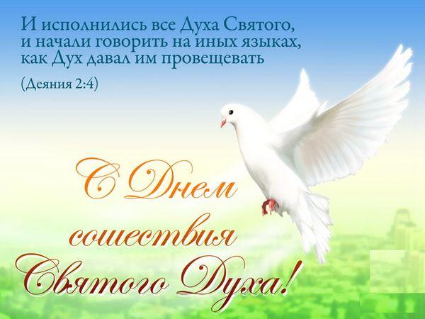 Открытка с Днем Святого Духа