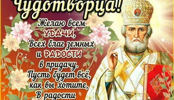 С Днем Николая Чудотворца