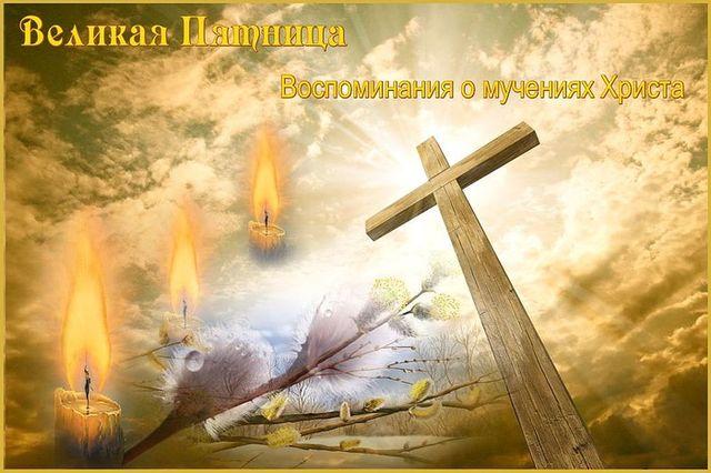 Великая пятница - воспоминания о мучениях Христа