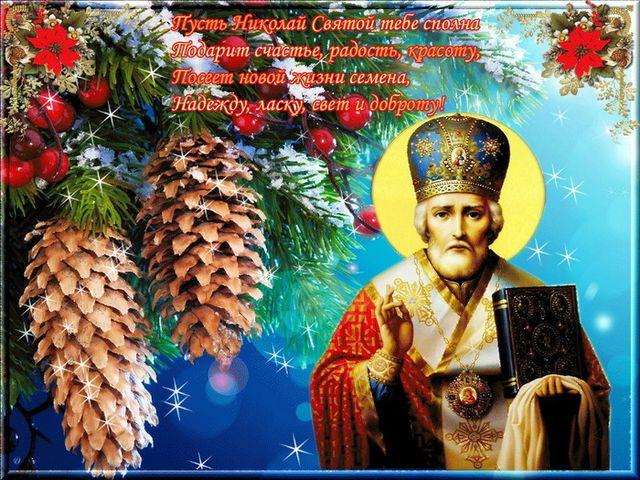 Красивая открытка на День Святителя Николая