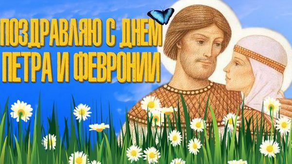 Поздравляю с Днем Петра и Февронии