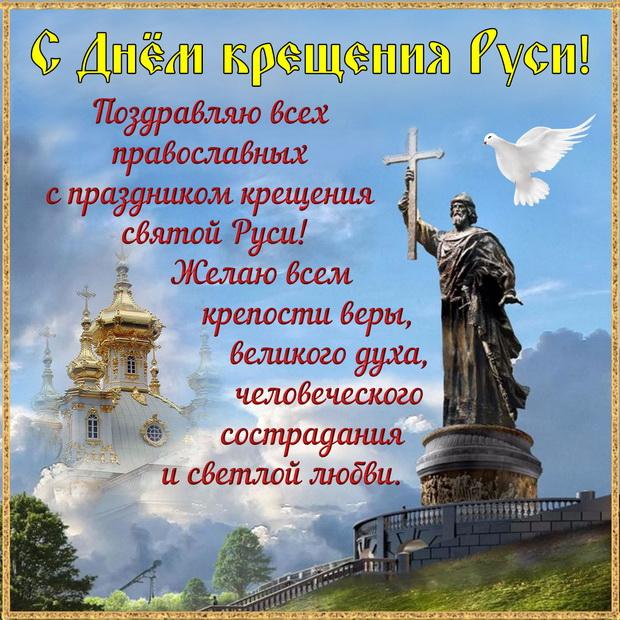 Пожелания на День крещения великой Руси