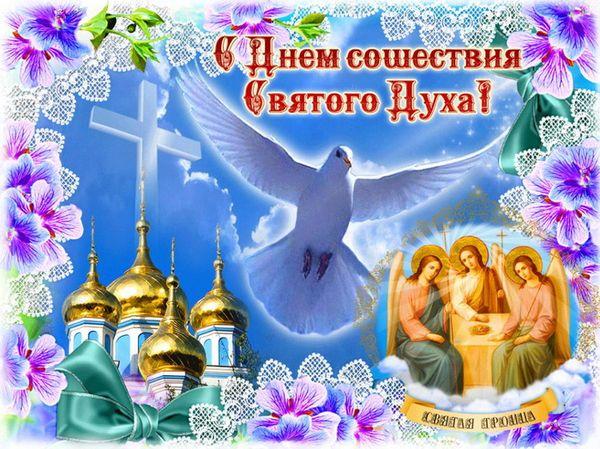 С Днем сошествия Святого Духа