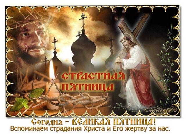 Великая пятница - вспоминаем страдания Христа